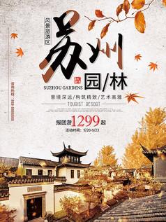 浅米黄色苏州园林旅游海报
