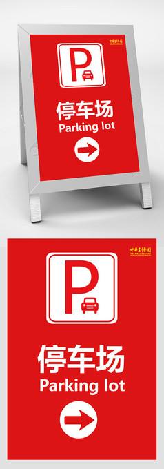 酒店停车指示牌