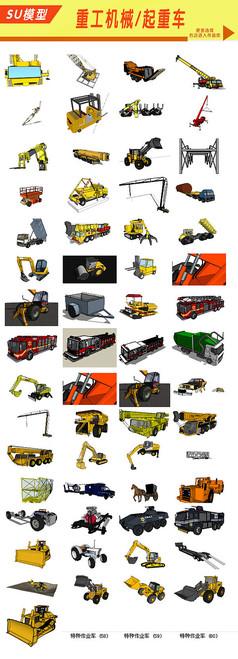 重型机 重工机械 起重车模型