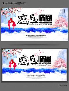 水彩感恩师恩教师节海报设计