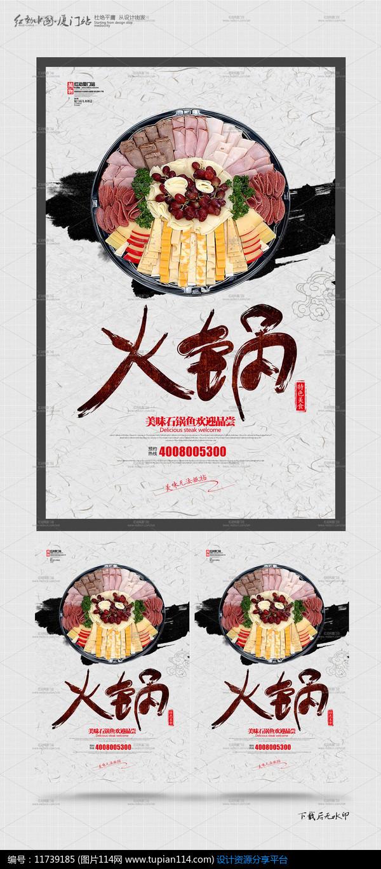 [原创] 创意火锅美食宣传海报设计