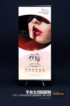 韩式半永久纹唇纹绣X展架