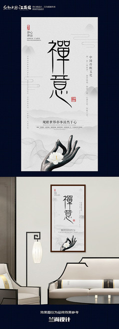 佛教文化禅意海报展板挂画设计