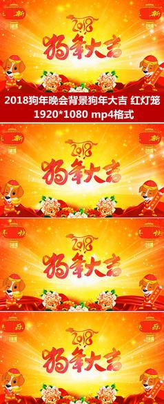中国风背景2018狗年视频