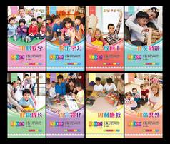 幼儿园宣传展板
