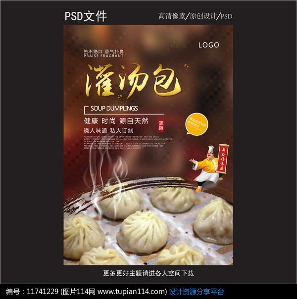 [原创] 传统美味灌汤包宣传海报