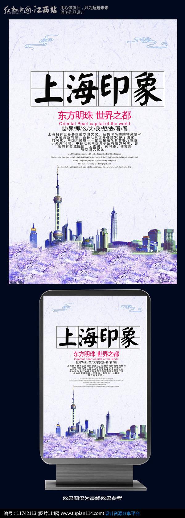 [原创] 水彩上海印象旅游海报设计图片