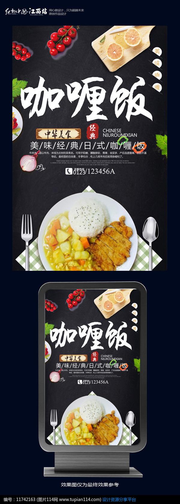 [原创] 咖喱饭美食海报设计