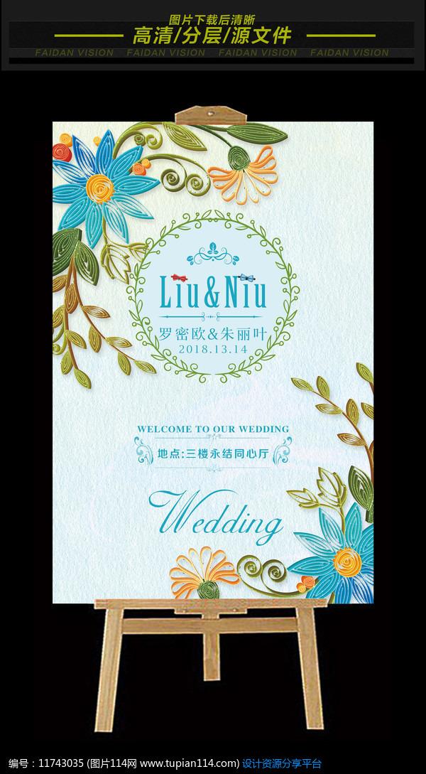 [原创] 欧式森系水彩婚礼迎宾水牌设计