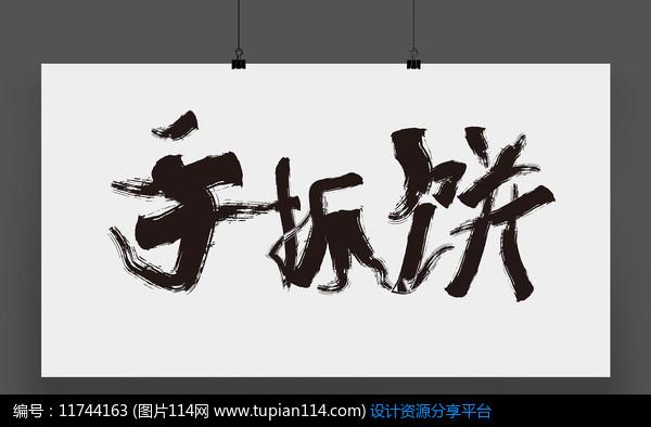 手抓饼字体软件v字体设计模式书法论文图片