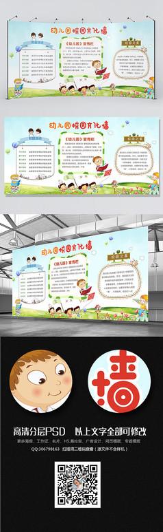 幼儿园卡通文化墙背景图片