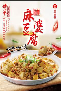 麻婆豆腐海报