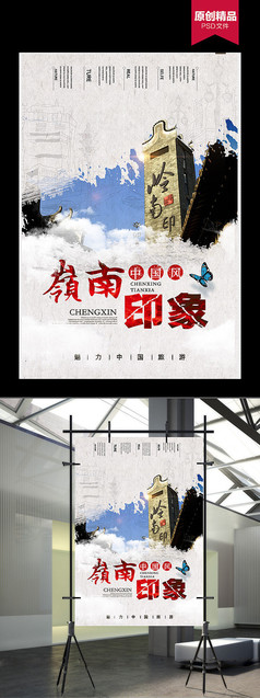 岭南文化海报设计下载