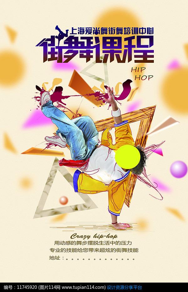 街舞课程宣传海报