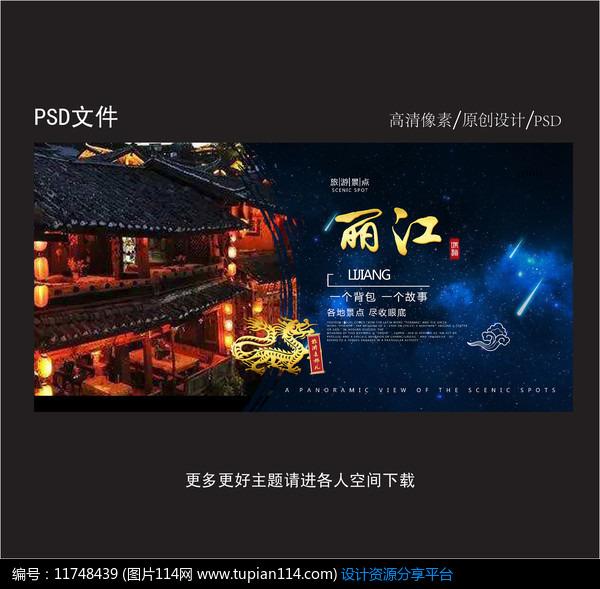 [原创] 丽江旅游海报设计图片