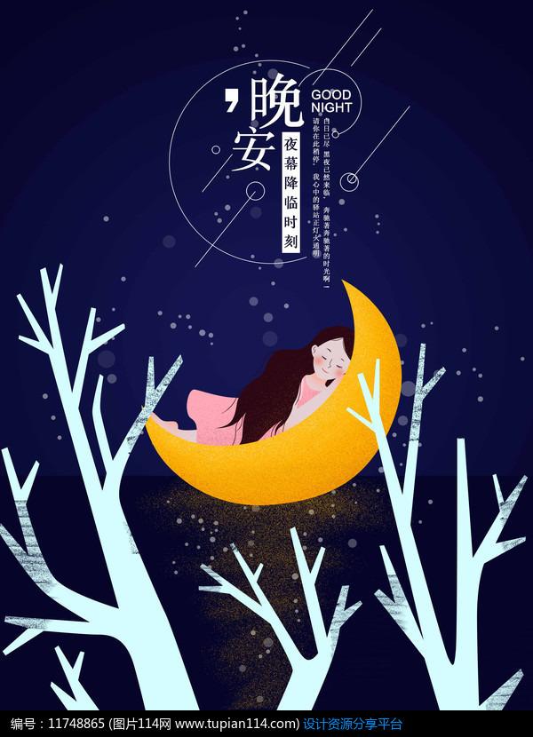 原创深蓝色夜景晚安手绘海报