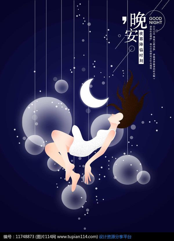 原创浪漫深蓝色晚安手绘海报