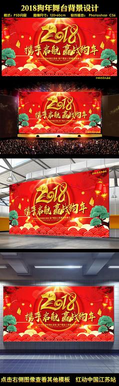 2018年会春节晚会背景海报