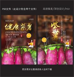紫薯美食海報設計