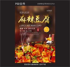 麻辣豆腐海报设计