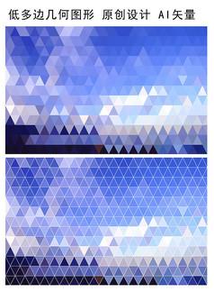 蓝色三角形底纹