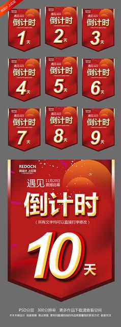 大气红色活动倒计时海报设计