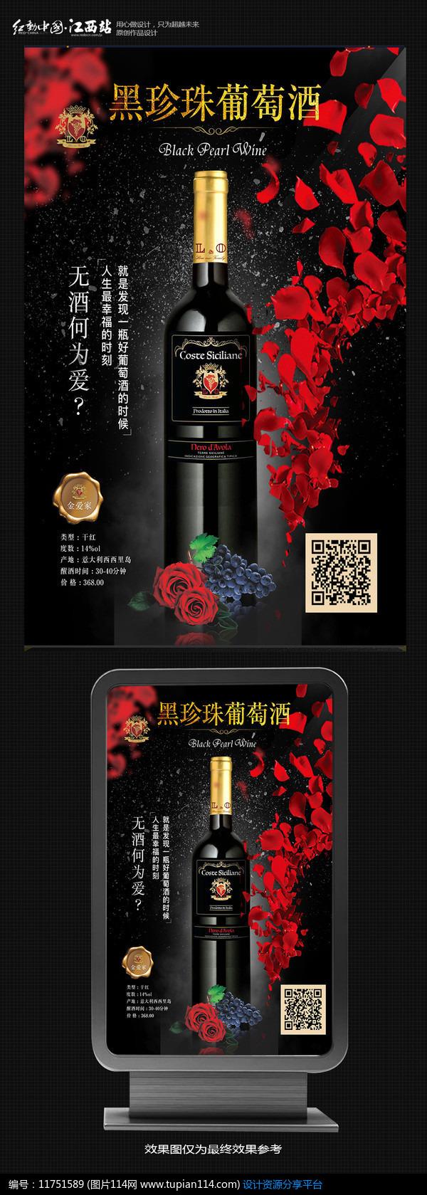 大气红酒海报设计素材免费下载_海报设计cdr_图片114