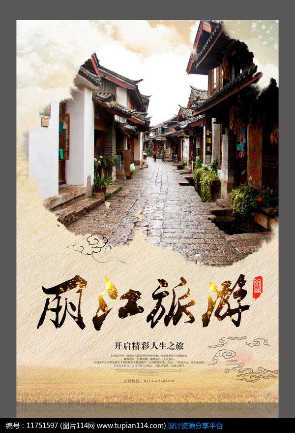 [原创] 丽江旅游设计海报