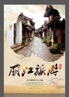 清新古城丽江旅游宣传海报图片