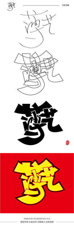 博艺原创矢量艺术字体设计