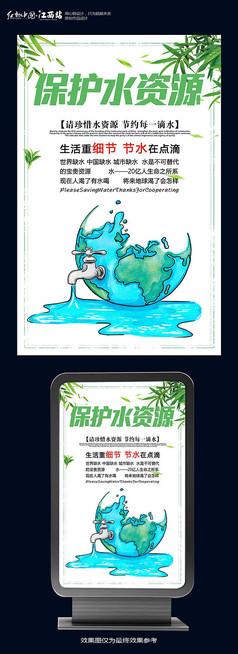 节约用水公益宣传海报设计
