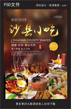 沙县小吃海报设计
