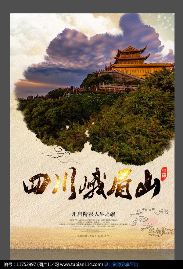 [原创] 四川峨眉山旅游设计海报