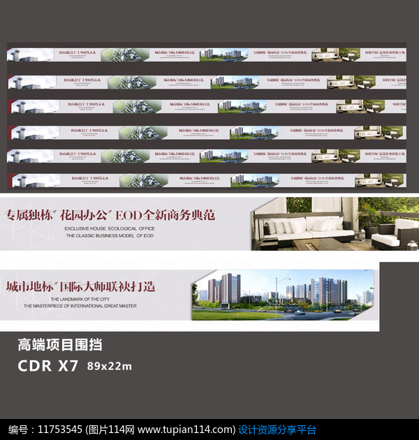 房地产高端围挡设计素材免费下载_房地产广告cdr_图片