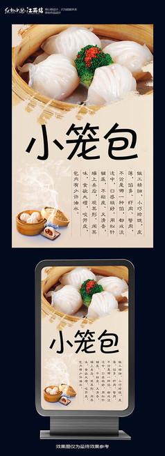 小笼包美食宣传海报设计