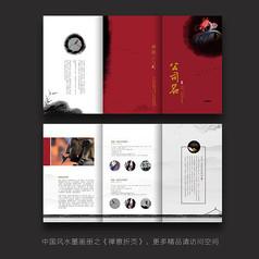 中国风水墨三折页设计