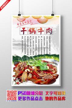 干锅牛肉创意美食海报设计