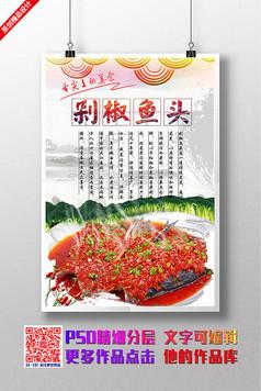 剁椒鱼头创意美食海报设计