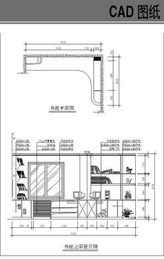 L形书桌书柜平立面CAD