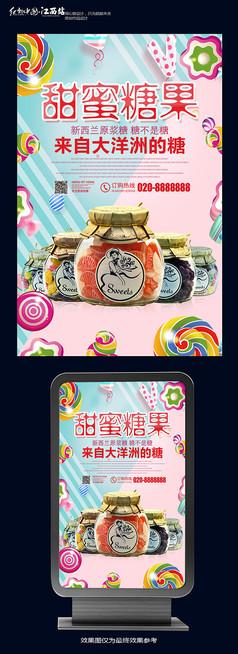 甜蜜糖果海报促销设计