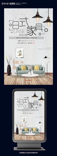 日式家具海报设计