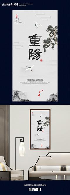重阳节中国风挂画宣传画海报