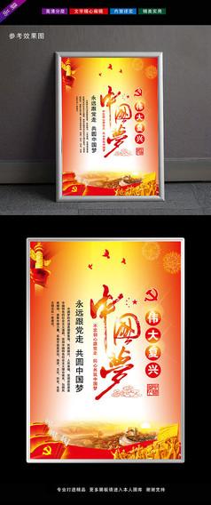 炫彩大气中国梦设计图片