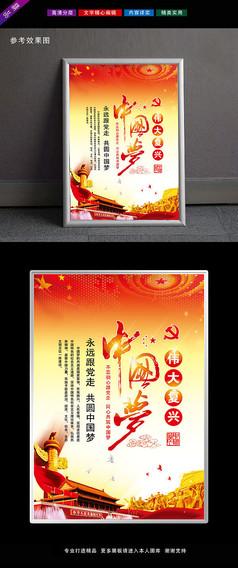 机关单位中国梦灯箱画展板