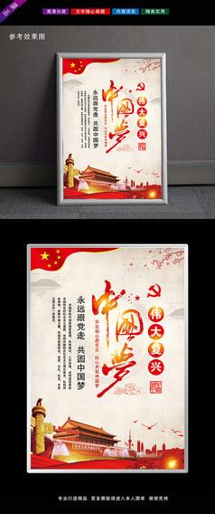 中式大气中国梦挂画展板设计