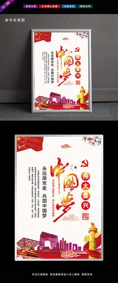 高档大气中国梦党建展板设计
