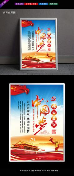 蓝色炫彩中国梦挂画展板