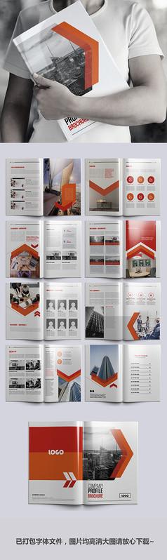 红色企业宣传画册