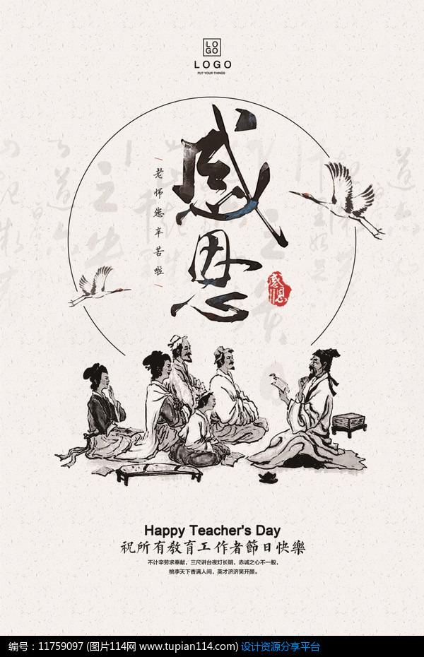 感恩教师节海报设计
