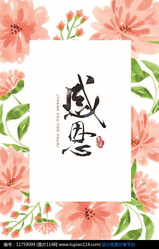 小清新感恩节海报宣传